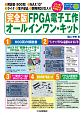 FPGA電子工作オールインワン・キット<完全版>