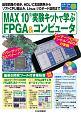 MAX10実験キットで学ぶFPGA&コンピュータ 論理回路の初歩,HDL/C言語開発からソフトCPU