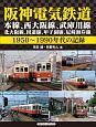 阪神電気鉄道 1950~1990年代の記録 本線、西大阪線、武庫川線、北大阪線、国道線、甲子園