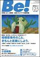 季刊 Be! 依存症・AC・人間関係・・・回復とセルフケアの最新(125)