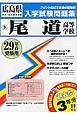 尾道高等学校 平成29年 広島県国立・私立高等学校入学試験問題集9