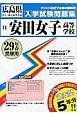 安田女子高等学校 広島県国立・私立高等学校入学試験問題集 平成29年