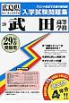 武田高等学校 広島県国立・私立高等学校入学試験問題集 平成29年