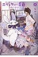 ニヴァウァと斎藤(2)
