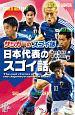 サッカーのスゴイ話 日本代表のスゴイ話