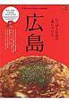 別冊Discover Japan LOCAL 広島 やっぱり広島が一番じゃけえ。