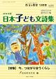 作文と教育 2016.12 特集:今、つながり合うくらし 子どもの生活と表現の魅力を(844)