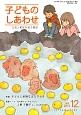 子どものしあわせ 2016.12 父母と教師を結ぶ雑誌(790)