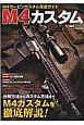 M4カスタム M4カービンカスタム完全ガイド