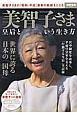 美智子さま 皇后という生き方 美智子さまの「昭和・平成」激動の軌跡をたどる