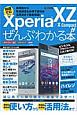 Xperia XZ/X compactがぜんぶわかる本