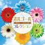 オルゴールコレクション~世界に一つだけの花~