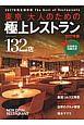 東京 大人のための極上レストラン 2017