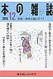 本の雑誌 2016.12 (402)
