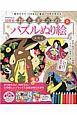 おとぎ話のパズルぬり絵 日本と西洋の王子様やお姫様メルヘンの世界への誘い