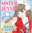 SISTER JENNI きせかえシールブック おしゃれなおんなのこのための (2)