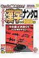 もっと解きたい!文字の大きな漢字ナンクロ 特選100問 漢字メイトベスト・オブ・ベスト(21)