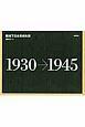 戦時下日本美術年表 1930→1945