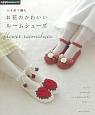 かぎ針で編む お花のかわいいルームシューズ