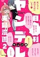 日刊ヤンデレ夫婦漫画 (2)