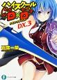 ハイスクールD×D DX. クロス×クライシス (3)