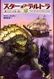 スター・オブ・デルトラ 〈影の大王〉が待つ海へ (1)
