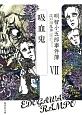 明智小五郎事件簿 吸血鬼 (7)