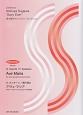 須川展也サクソフォン=コレクション G.カッチーニ/朝川朋之:アヴェ・マリア アルト・サクソフォンとピアノのための