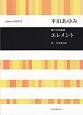 混声合唱組曲 エレメント/平田あゆみ
