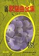 全音歌謡曲全集 (65)