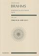 zen-on score ブラームス:交響曲第4番ホ短調 作品98