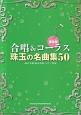 合唱&コーラス 珠玉の名曲集50<保存版> 同声合唱・混声合唱/ピアノ伴奏