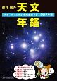 藤井旭の天文年鑑 スターウォッチング完全ガイド 2017