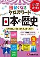 小学自由自在 賢くなるクロスワード 日本の歴史 日本の歴史上のできごとが楽しく学べ身につく