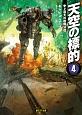 天空の標的 史上最大の艦隊決戦 (4)