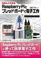 たのしくできるRaspberry Piとブレッドボードで電子工作
