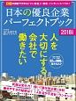 日本の優良企業パーフェクトブック 2018 日経キャリアマガジン特別編集