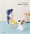 編みねこの毎日 Ami Ami Kittens