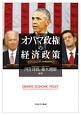 オバマ政権の経済政策 リベラリズムとアメリカ再生のゆくえ