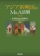 アジア新興国のM&A法制<第2版>