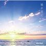 暁の君に(DVD付)
