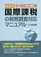 税目別ケースで読み解く!国際課税の税務調査対応マニュアル