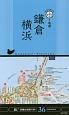 片手で持って歩く地図 鎌倉・横浜