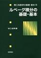 ルベーグ積分の基礎・基本 理工系数学の基礎・基本16