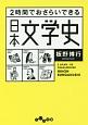 2時間でおさらいできる日本文学史
