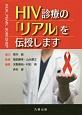 HIV診療の「リアル」を伝授します Real Pearl Workshop