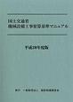国土交通省 機械設備工事積算基準マニュアル 平成28年