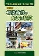 橋梁補修の解説と積算<改訂版> 写真でみる橋梁補修工事の施工手順