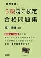 実力養成!3級 QC検定合格問題集 品質管理検定問題集