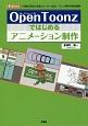 OpenToonzではじめるアニメーション制作 「作画」「彩色」「合成」「ムービー出力」…アニメ制
